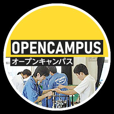熊本工業専門学校 オープンキャンパス