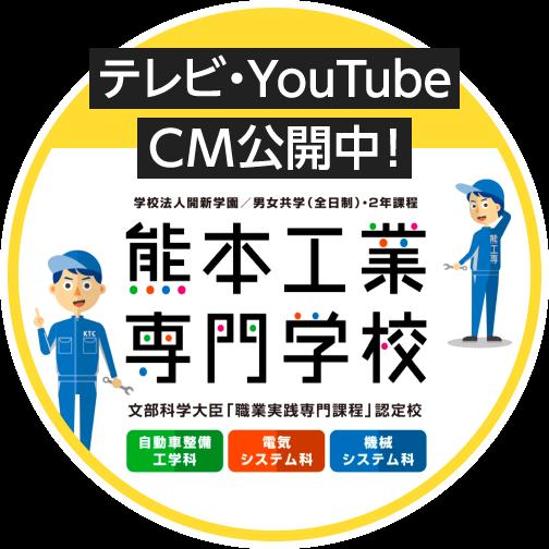 テレビ・YouTube CM公開中!