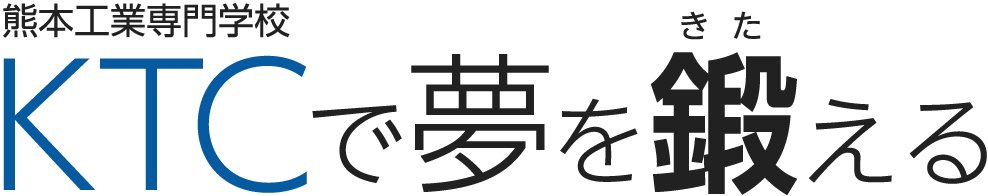熊本工業専門学校(KTC)で夢を鍛える