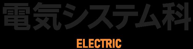 電気システム科